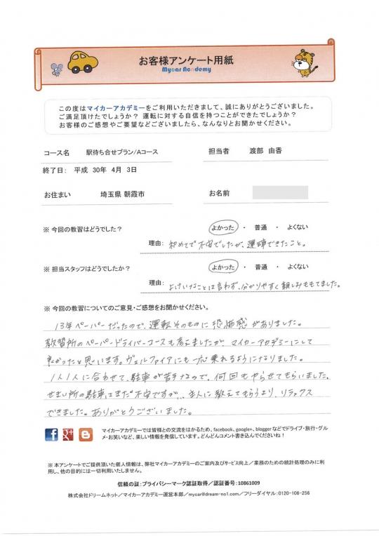 埼玉県朝霞市のペーパードライバーさん